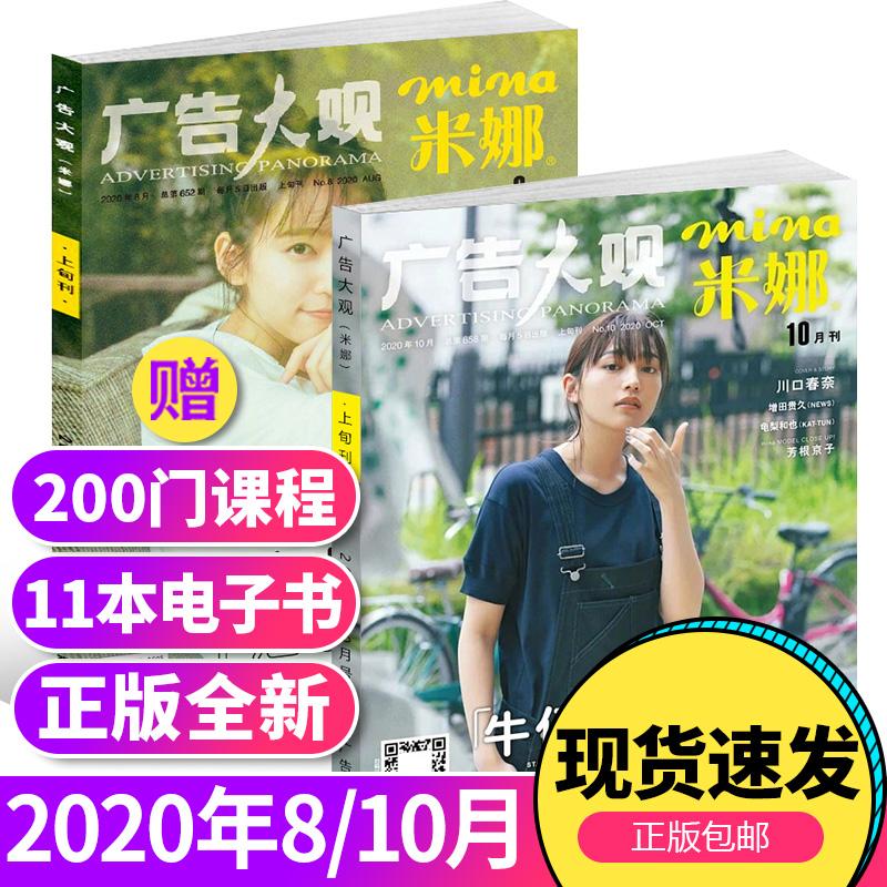 Mina magazine, April / may 2020, 2 books of packaging fashion womens clothing matching skills, womens beauty and make-up classic, Ruili Xinwei Meimei series, Japanese girls fashion trend