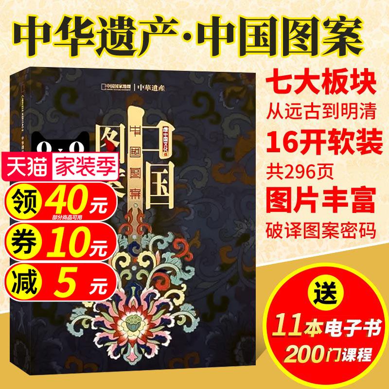 中国图案 中华遗产杂志2020年增刊 历史人文类图案 16开软精装共296页七大板块带您从远古到明清 看典型时代的典型图案