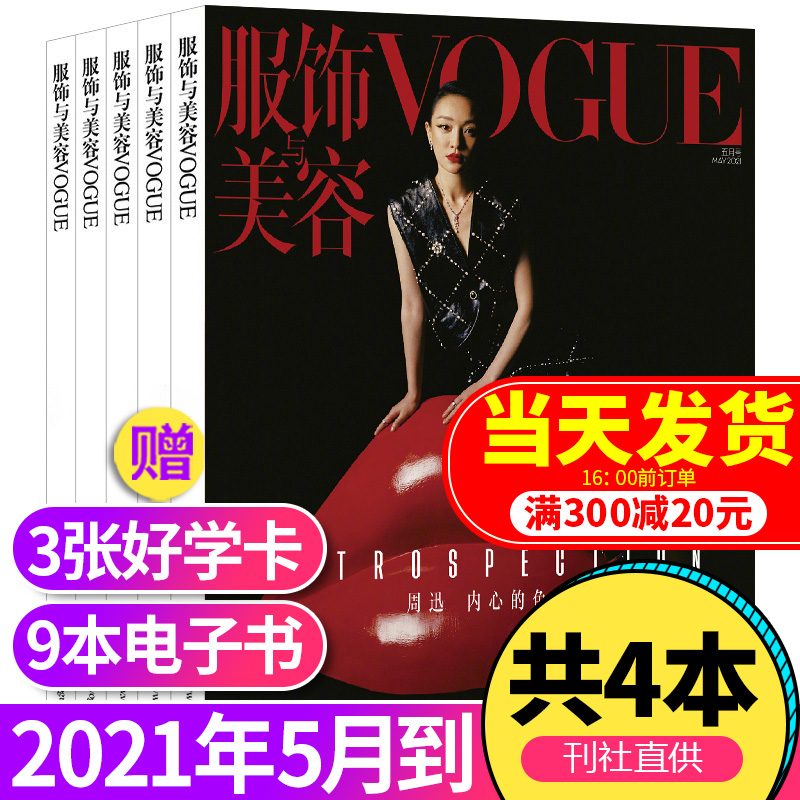Vogue clothing and beauty magazine in January / March / April 2021, a total of 3 packaging ruilixin weimina series fashion womens clothing matching beauty skills journal books, non 2020 subscription map books