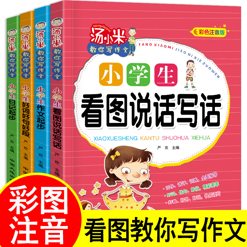 Tang Xiaomi teaches you to write a complete set of 4 volumes of phonetic edition primary school students look at pictures and speak, write words, start good sentences, good paragraphs, diary, Huanggang composition, grade 12, grade 3, junior synchronous composition material writing method book