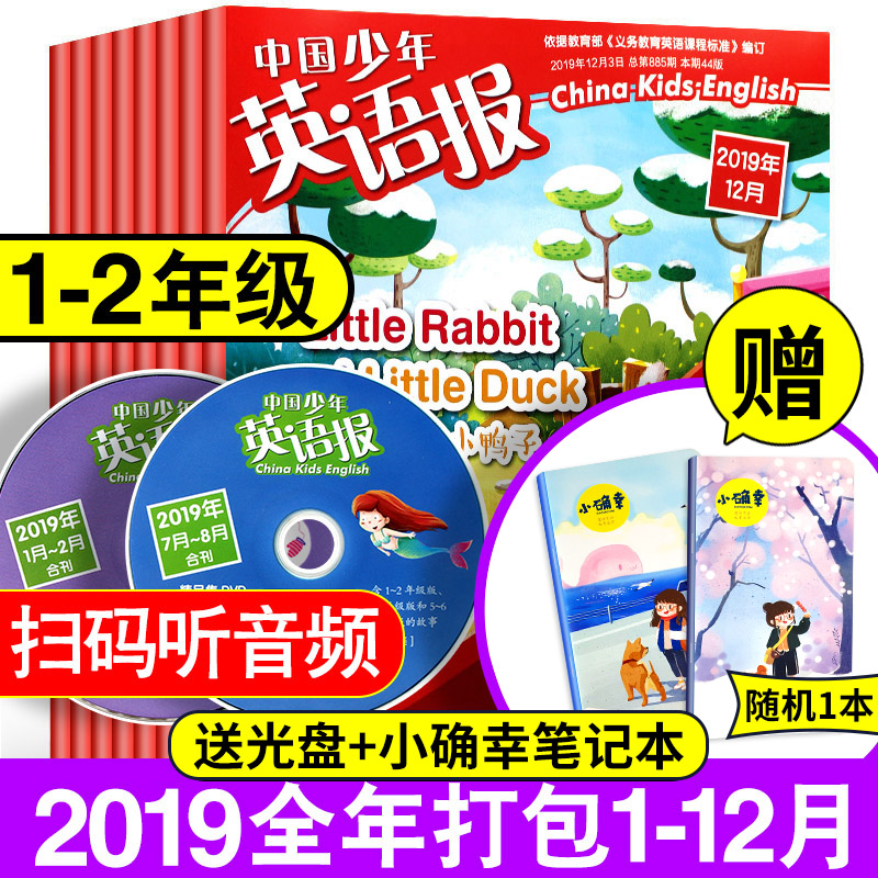[presenting exquisite gifts] 12 issues of China Youth English daily magazine, grade 1-2, January 10 / November / December, 2019, 10 packed bilingual stories and picture books for primary school students English learning extracurricular reading materials