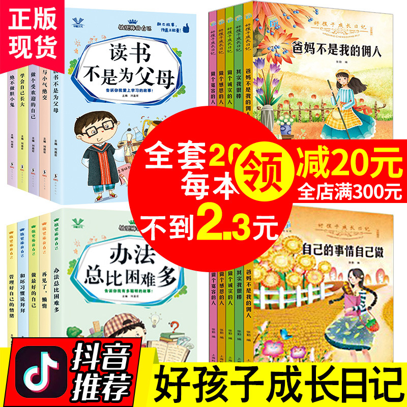 My parents are not my servants. Primary school students no longer worry about growing up. Inspirational storybooks are better for themselves. Childrens growth diaries are 6-8-10-12-year-old childrens literature books. Extracurricular books for grade one, two, three