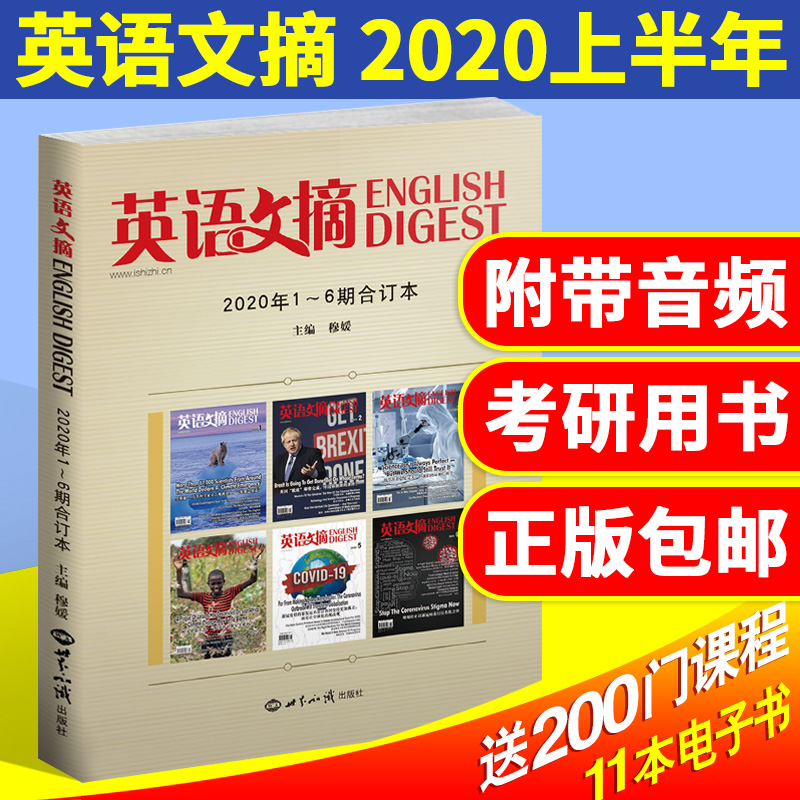 English abstract magazine, January June 2020 / first half of the issue jointly subscribes to the English world postgraduate study college English class IV and class 6 tutorial