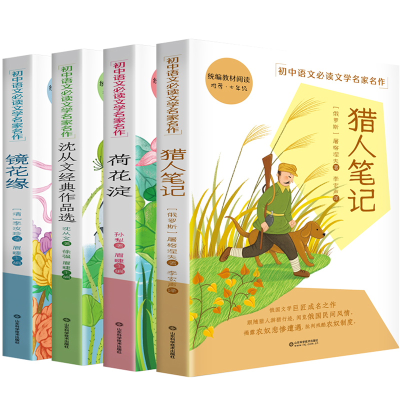 A complete bibliography of the first volume of the seventh grade four volumes of notes of the hunter in Hehuadian