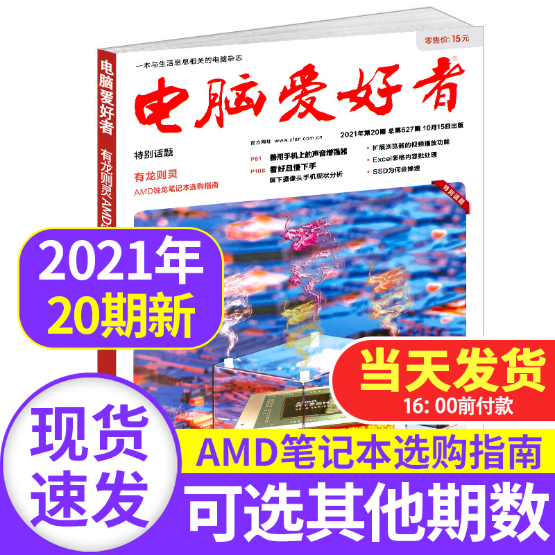 Computer enthusiast magazine, No. 10 computer software and hardware, computer knowledge journal, 2020
