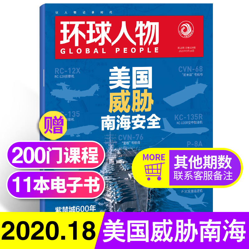 Global People magazine, September 16, 2020, issue 18, issue 429 of the United States security threats in the South China Sea