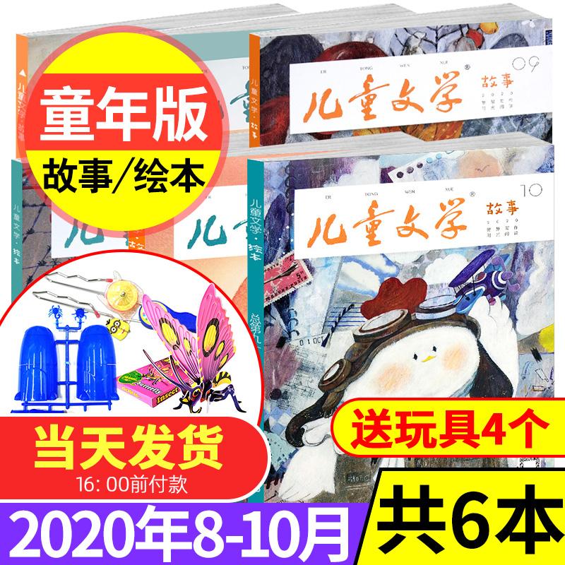 【送玩具4个】儿童文学儿童版2020年
