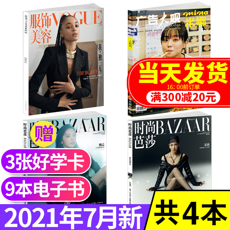 Four vogue clothing and beauty magazines in February 2021 + bazaar magazine in February 2021 + Mina in February 2021