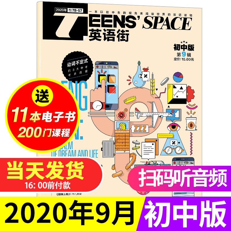 英语街杂志初中版2020年9月 中英文双语期刊图书籍英语学习复习资料 中学生英文课外阅读物