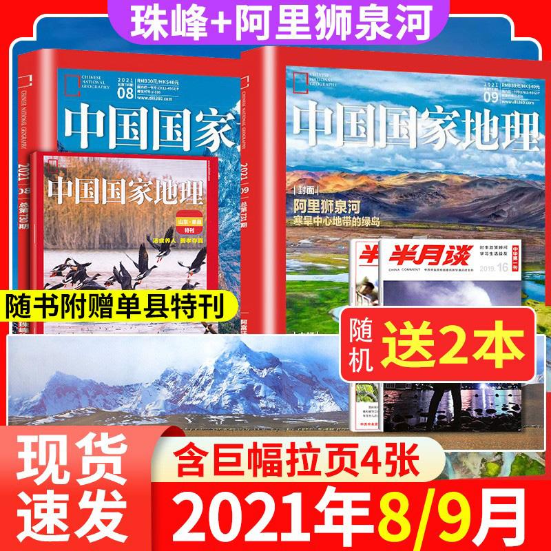 【新期現物】中国国家地理雑誌2021年2月湖南专辑