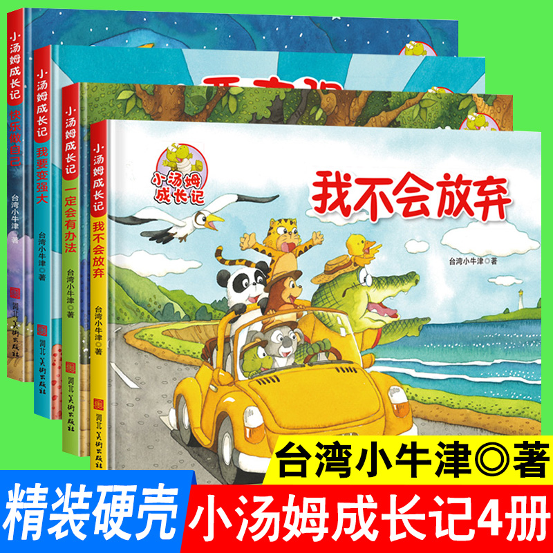 [hardcover hard shell] a complete set of 4 volumes of little Toms growing up: I want to be strong and happy, be myself, kindergarten, primary and secondary school, preschool, grow up, no longer worry picture book story book, bedtime story book for 3-4-6-year-old children, childrens books
