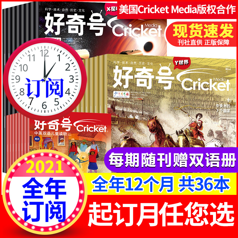 From January to June, 36 copies of annual subscription will be sent to bilingual booklet] curiosity magazine will pack the Chinese version of Muse ask cricket media history and culture popular science books for children from January to December 2021
