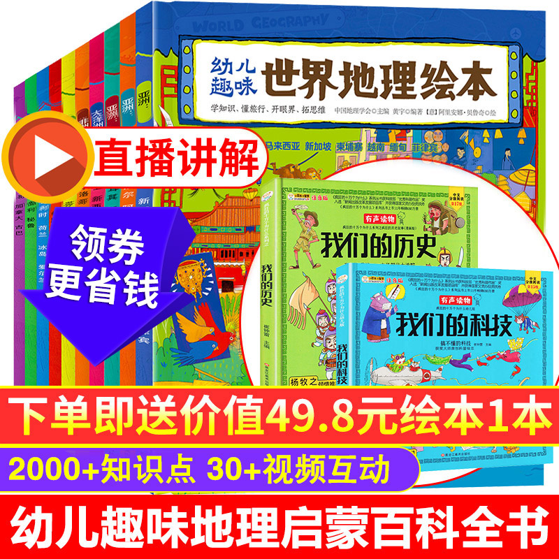 Childrens interesting world geography picture book full set of 10 volumes Global National Geography picture book world geography childrens geography knowledge our history book Popular Science Encyclopedia 4-6-8-10 year old primary school students extracurricular reading materials