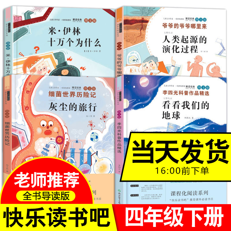 A total of 4 books of adventures in the bacterial world Volume 4 Volume 2 100000 why / take a look at our earth / the journey of dust the evolution of human origin happy reading Chinese textbooks recommend extra-curricular reading books