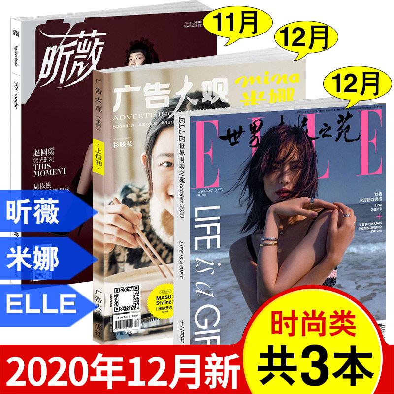Fashion magazine clothing matching 3 packaged Elle world fashion garden Magazine July 2020 + Mina July 20 + vivi Xinwei June 20 fashion womens fashion clothing matching non 2019 periodical subscription