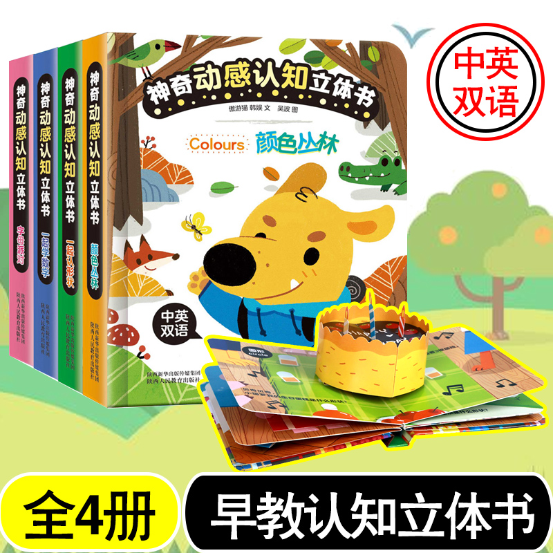 A complete set of 4 volumes of Chinese and English bilingual enlightenment color cognition Book 0-3 years old childrens early education books, childrens books, puzzle games, 3D books, childrens picture books, story books