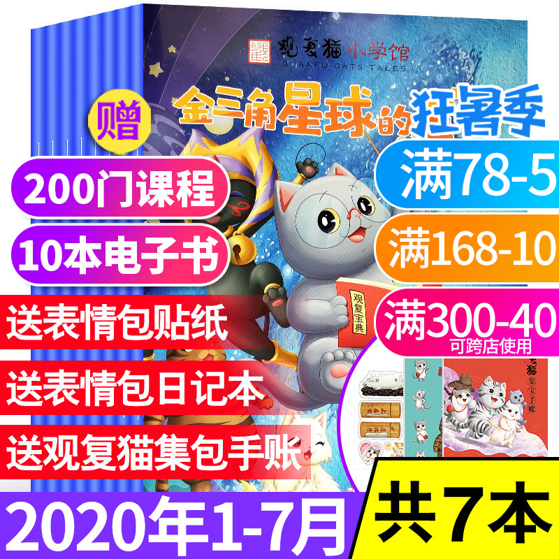 [7 new issue] magazine of treasure hunting in guanfumao primary school hall in January 2, 3, 4, 5, 6, July, 2020