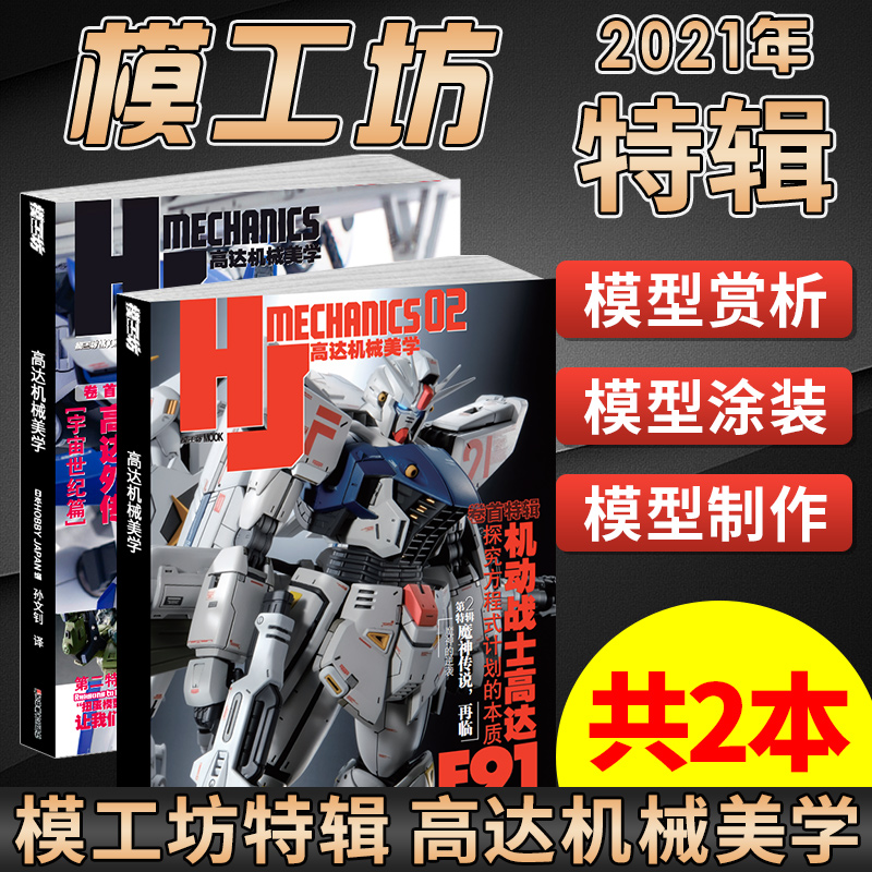 [pre sale] model workshop 2021 special edition Gundam mechanical aesthetics Volume 2 first special edition Gundam F91 magic sound legend revisiting the essence of the formula program super technical guide for mobile models