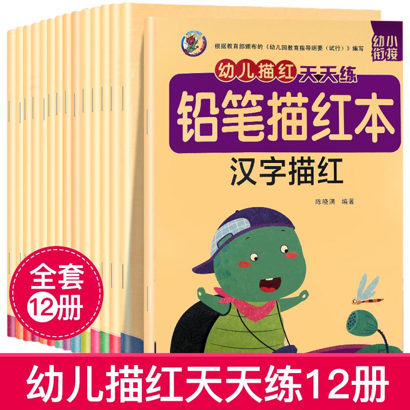 幼児の描紅は毎日鉛筆を訓練して赤い本の全セットの12冊の3-6歳の幼稚園の字のピンインの数字を書いて法の漢字を加減して書きます。