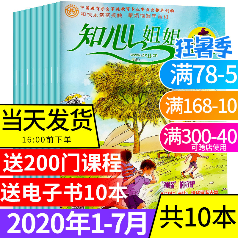 [send 1 book] intimate sister magazine psychic magician from January to July 2020 + parent-child reading for 19 years February / October, a total of 10 books are packed with 6-8-12-year-old childrens literature story books, picture books for primary school students