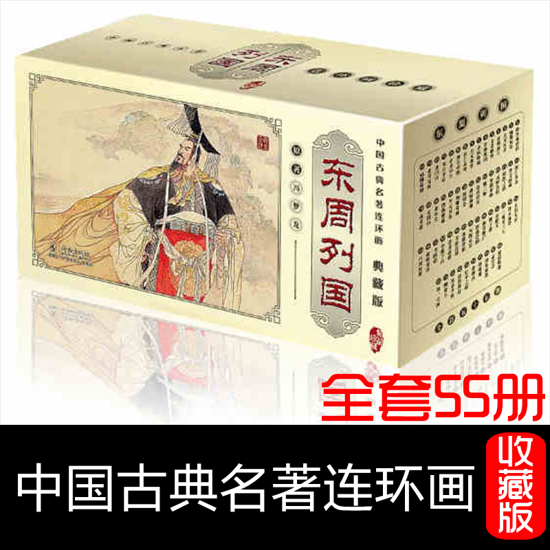 A complete set of 55 volumes of comic books of the Eastern Zhou Dynasty