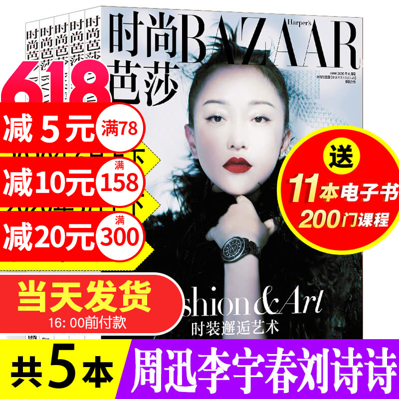 Fashion bazaar magazine: March 2020 up and down + December 19 up and down: 4 packaged professional womens beauty and makeup skill journals: ruilixin, vimina, Meimei series, fashion magazines, clothing matching books