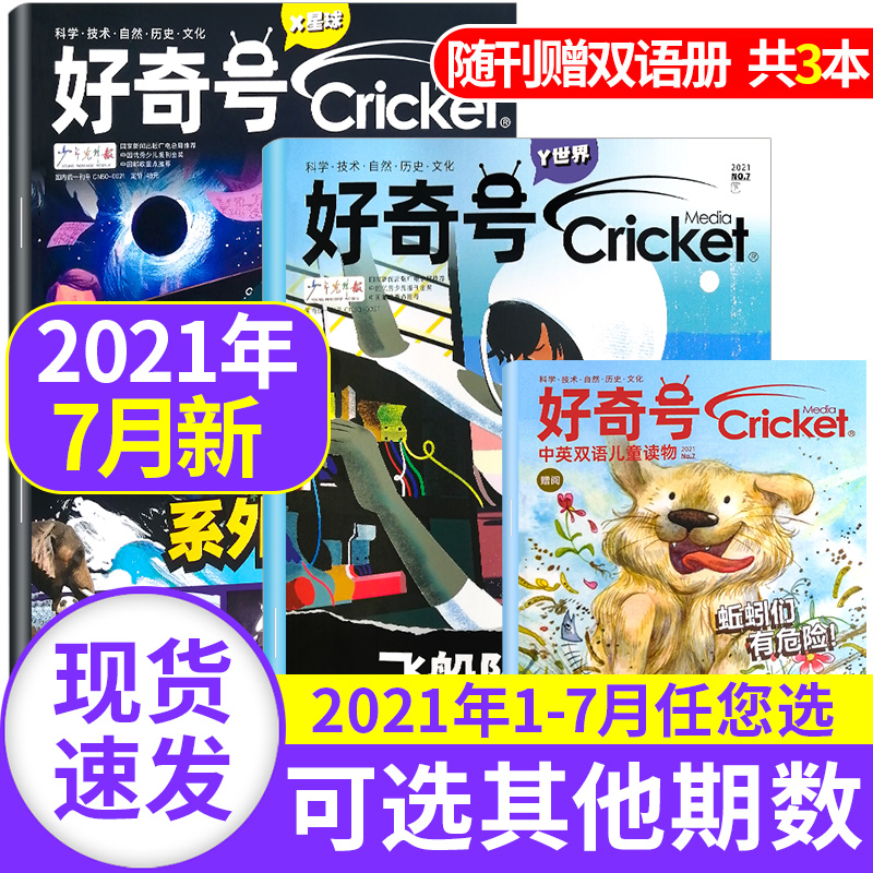 [send 1 copy] curiosity magazine September 2020 ancient earth Muse ask series periodicals Chinese Edition