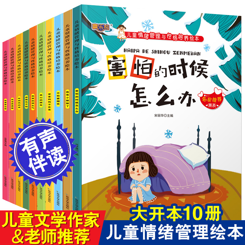 Childrens emotional management and character training picture book full set of 10 books what to do when they are afraid