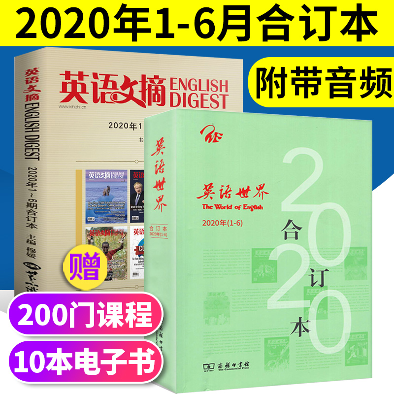 In the first half of 2020, there are 2 Chinese and English bilingual learning journals and magazines for the postgraduate entrance examination of CET-4 and CET-6 in the first half of 2020