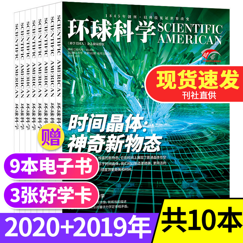[1 / 2 / 5-12] global Journal of Science in January / 2, 2020 + may-12, 19, a total of 10 books in package, Youth Edition, all things bound edition, special issue, Scientific American Chinese edition, brief history of popular science, secret papers on science and technology operation
