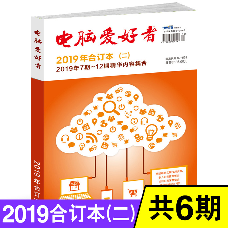 Computer enthusiasts, 2019, the 7-12 issue of the essence of content collection of computer hardware and software graphics, books, computer knowledge learning journals, microcomputer IT program technology DIY