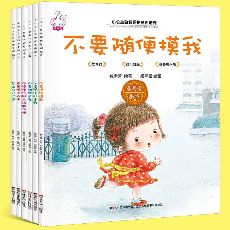 Little princess self-protection awareness training story picture book full set of 6 books dont touch me, kindergarten safety education baby books 0-3-6 years old girl sex enlightenment education books learn to love themselves childrens story book