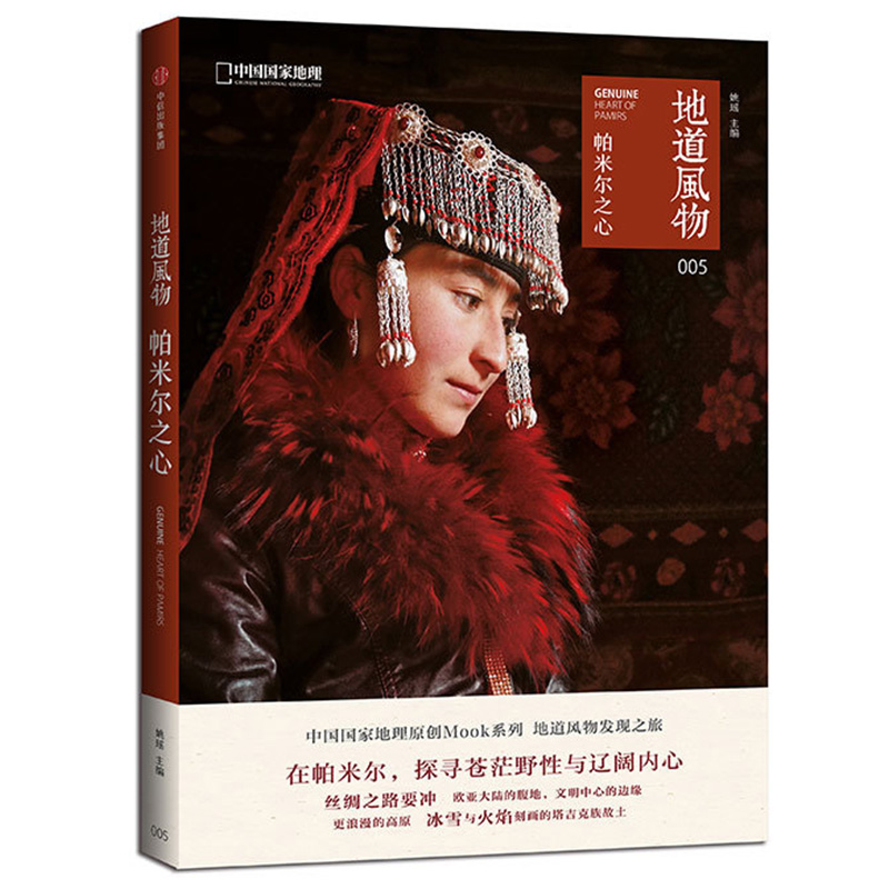 China National Geographic book authentic scenery of Pamir heart of photography tourism geography adventure books in Pamir to explore the wild and vast journey of Inner Discovery