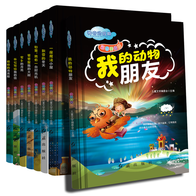Youth campus inspirational bestseller complete set of 8 color picture phonetic edition magic holiday my animal friend 123456 grade extracurricular reading books primary school students soul chicken soup self inspiring books