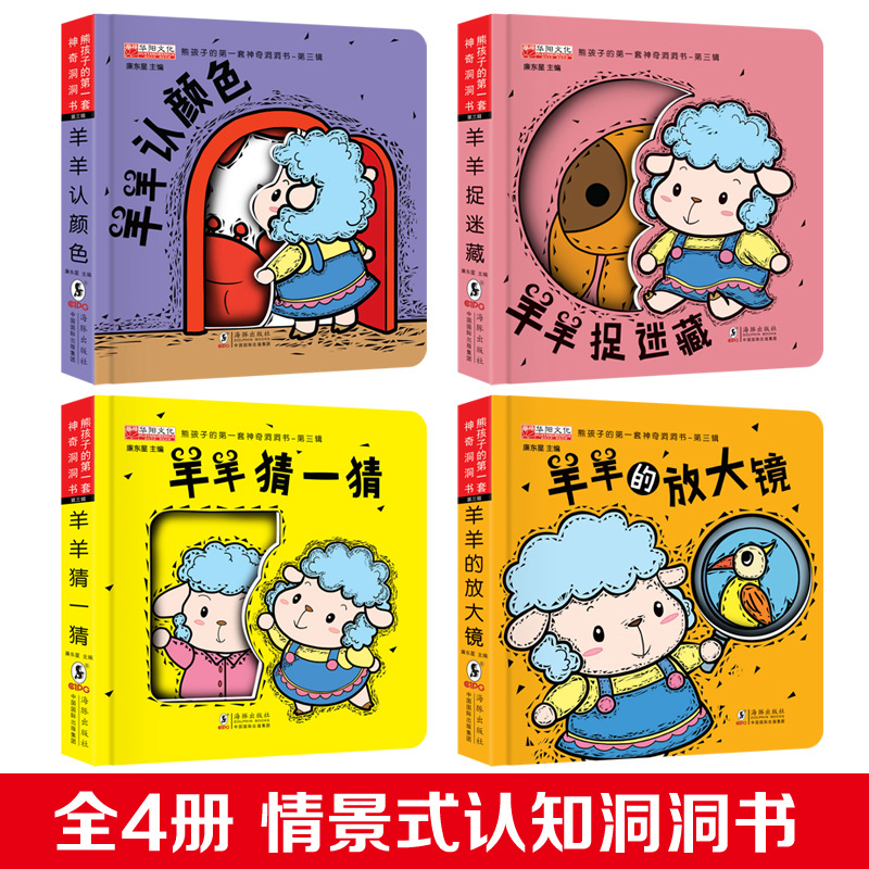 Magic Cave book full 4 volumes baby enlightenment cognition hide and seek cat flip book 0-3-year-old baby parent child interaction cognitive language training pictures tear down game book play hide and seek recognize color visual stimulate early education card