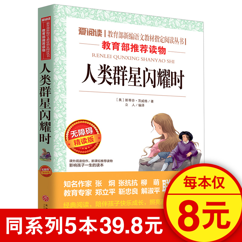 [5 copies of the same series 39.8] reading materials recommended in the new Chinese curriculum standard of accessible intensive reading edition when human stars shine