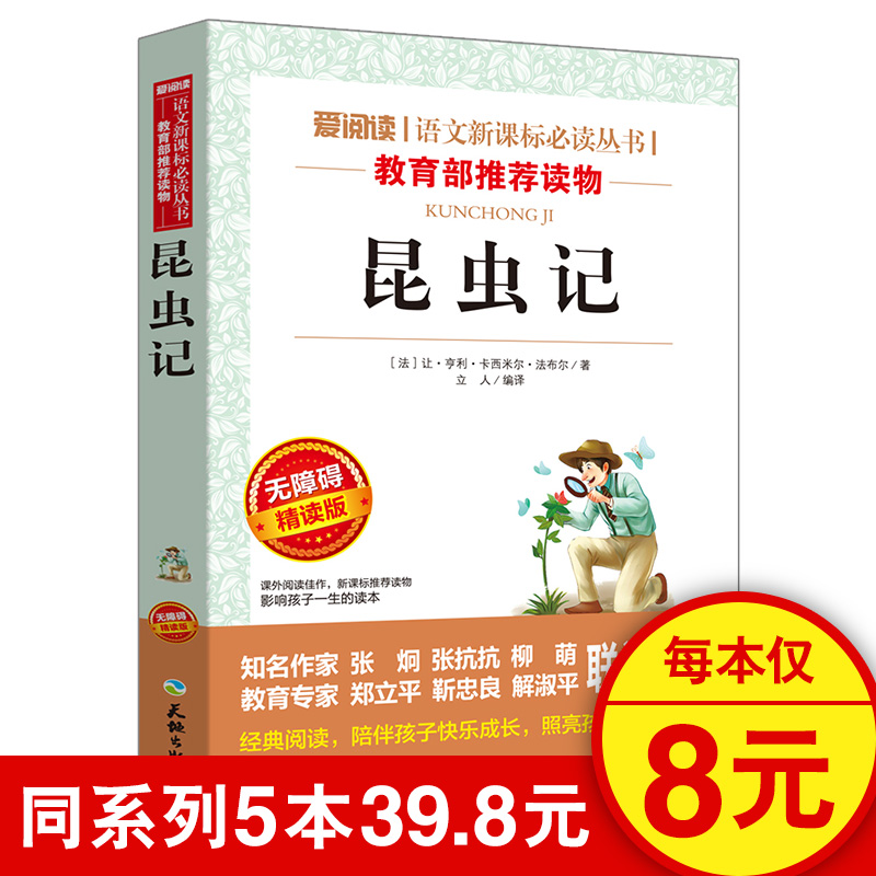 [5 books in the same series 39.8] recommended reading materials of the new Chinese curriculum standard of the accessibility of insects