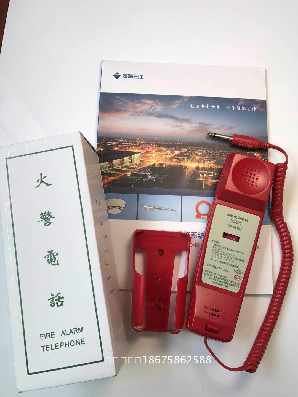 Пожаротушение телефон расширение DH9272 подходит для наводнение море три река / заумный швейцарский что телефон главная эвм оригинал сейчас в надичии