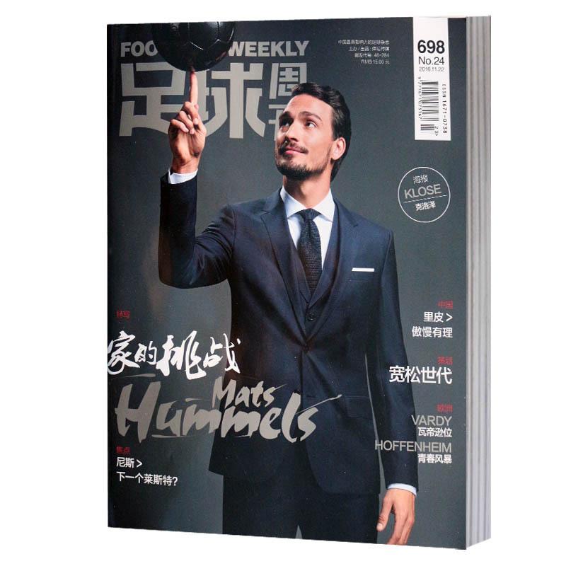 足球周刊杂志2016年11月第24期总第698期体育运动期刊 当代体育周刊足球娱乐资讯期刊体坛传媒出品