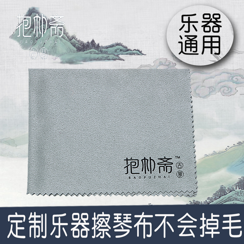 Guqin cleaning cloth special cleaning cloth for suede musical instruments