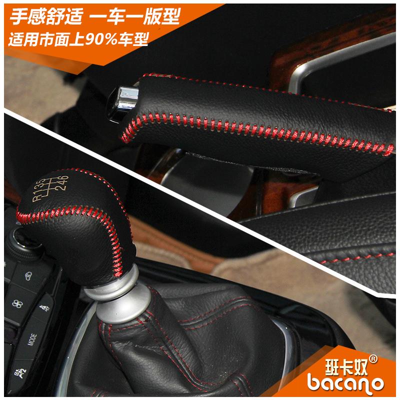 汽車真皮排擋套手刹套手縫檔把套專車 檔位套擋把套手動自動擋