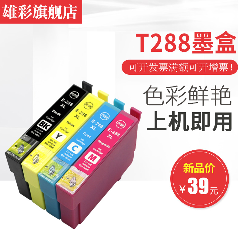 雄彩适用爱普生T2881墨盒288XL 28 XP330 XP340 XP430 XP434 XP440  XP240带芯片墨盒喷墨打印机传真机油墨水