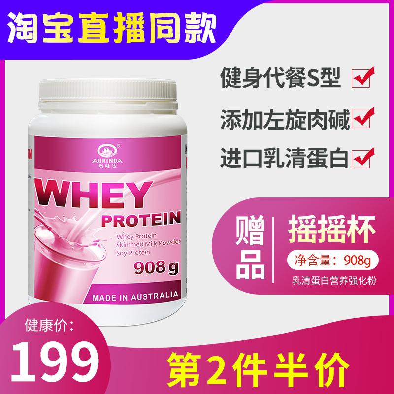 第2件5折澳洲进口左旋肉碱乳清蛋白营养强化粉马甲线健身代餐奶昔,可领取20元天猫优惠券