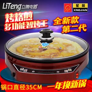 星箭大容量电饼铛电饼档烙饼烤饼机披萨锅烤肉家用不粘锅新款新品