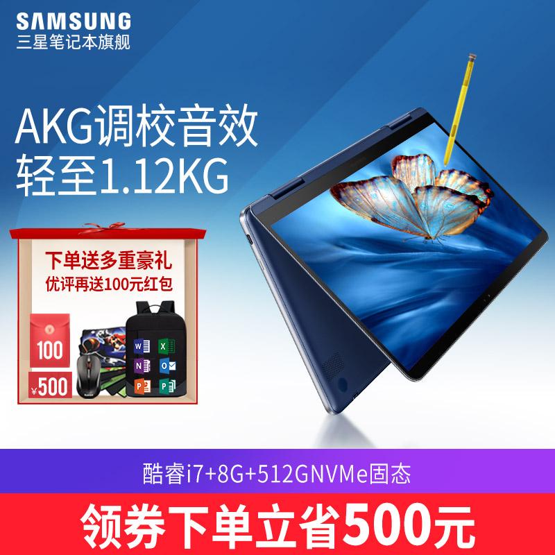 2019款Samsung/三星 星曜Pen pro 930SBE触摸屏电脑13.3英寸笔记本电脑超薄 轻薄便携游戏笔记本二合一手提本