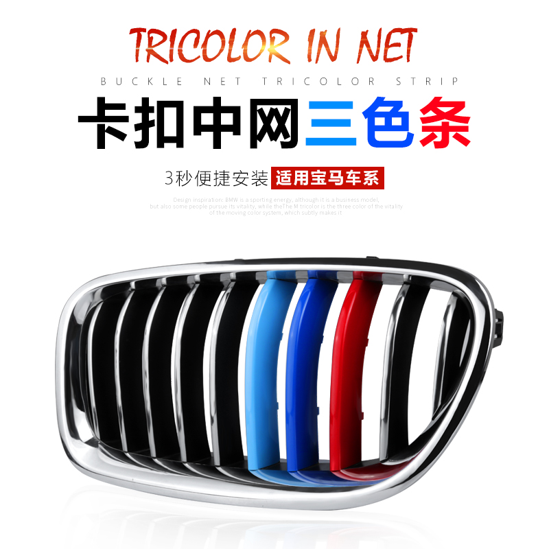 Three color bar of BMW Zhongwang new 3 Series 5 Series 12 series 4 series 3gtx1x3x5x6z4