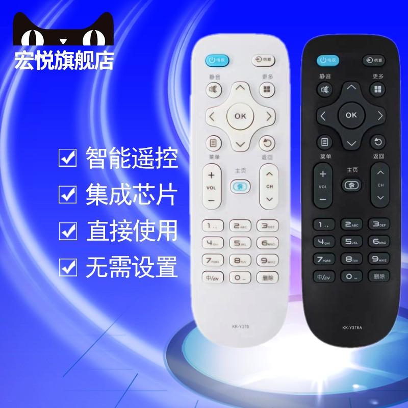 原装康佳电视机遥控器板KK-Y378 LED39K35A 43K35A KK-Y378A Y378B Y378C Y378D Y378E LED32/43/50K/M/3000A