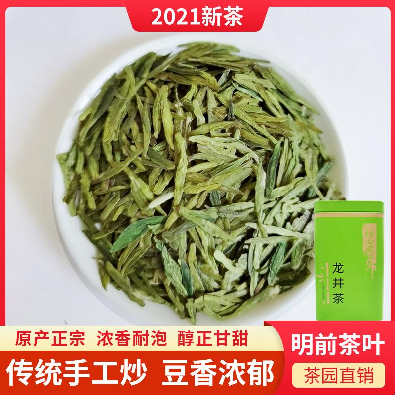 2021年正宗新茶春茶明前龙井茶散装罐装茶浓香豆香茶叶高山茶250g