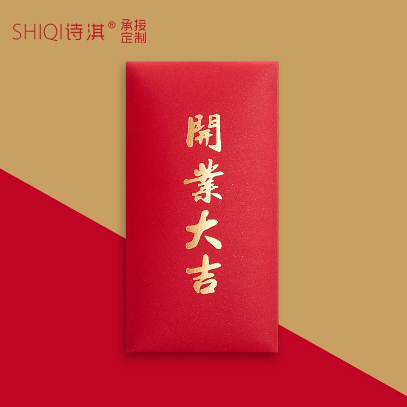 开业大吉大号个性创意定制红包袋满24.00元可用14.1元优惠券