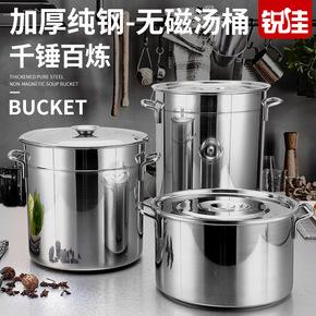 商用不锈钢桶 带盖汤桶圆桶汤锅不绣钢大容量煮茶桶长桶加厚加深